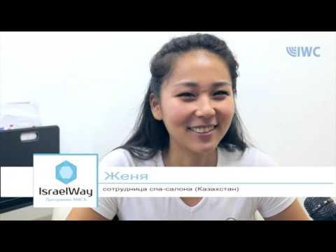 Интервью с участниками программы «Спа-терапевт»