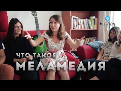 Что такое Меламедия?