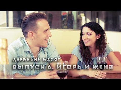 Дневники масят. Выпуск 6: Игорь и Женя