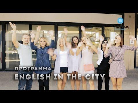 Программа English in the city