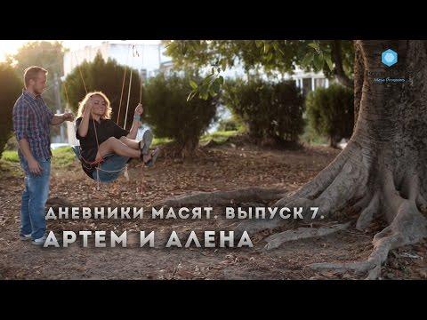 Дневники масят. Выпуск 7. Артем и Алена