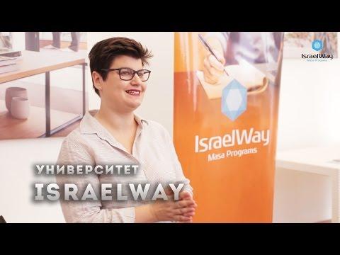 Университет IsraelWay