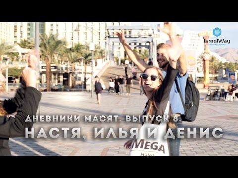 Дневники масят. Выпуск 8. Настя, Илья и Денис
