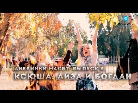 Дневники масят. Выпуск 9. Ксюша, Лиза и Богдан