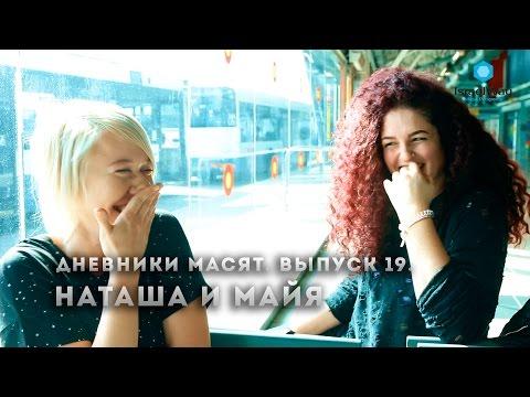 Дневники масят. Выпуск 19. Наташа и Майя