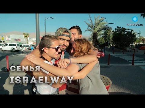 Семья IsraelWay