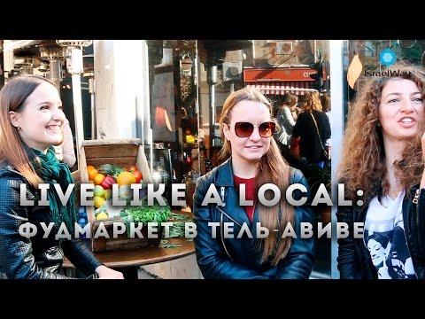Live like a local: фудмаркет в Тель-Авиве