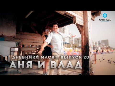 Дневники масят. Выпуск 20. Аня и Влад