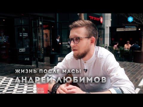 Жизнь после масы. Андрей Любимов