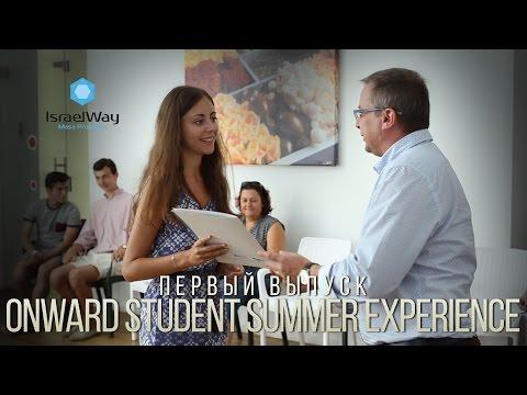 Первый выпуск Onward Student Summer Experience