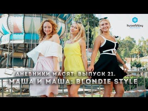 Дневники масят. Выпуск 21. Маша и Маша: blondie style