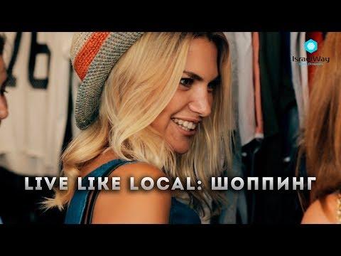 Live Like Local: Шоппинг